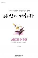 [성경강연회8]_ 내 안에 거하라